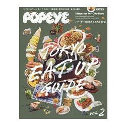 都市男孩東京大吃大喝美食指南-TOKYO EAT-UP GUIDE Vol.2