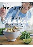 栗原Harumi的美味廚房 7月號2017