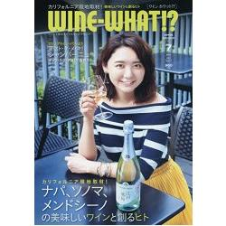 WINE WHAT!? 7月號2017