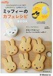 米飛兔簡單可愛咖啡廳食譜附米飛兔甜點模型