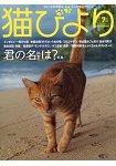 貓模樣寵物雜誌 7月號2017附滿福君明信片