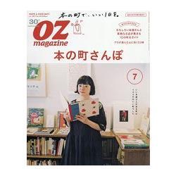 OZ magazine 7月號2017