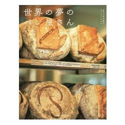 世界夢幻麵包專賣店
