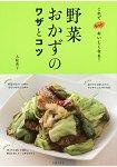 蔬菜配菜料理技巧和訣竅
