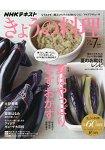 NHK 教科書今日料理 7月號2017