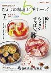 NHK 今日的料理新手 7月號2017