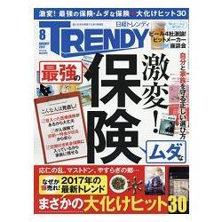 日經TRENDY 8月號2017