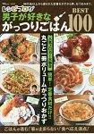 食譜部落格男生會愛上的精選食譜100道大份量料理