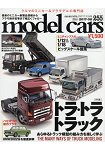 model cars 8月號2017