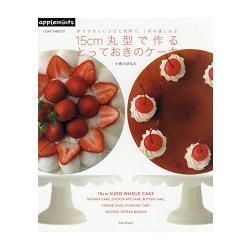 15CM圓型烤模蛋糕製作食譜