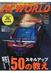 RC WORLD  8月號2017