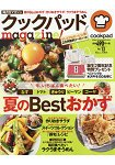 cookpad magazine!食譜 Vol.13