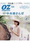 OZ magazine 8月號2017
