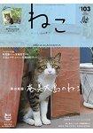 NEKO  8月號2017附2017年夏季明信片
