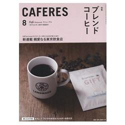CAFERES 8月號2017