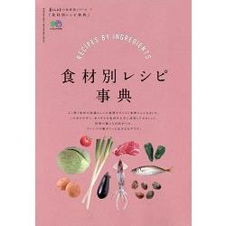 食材別變化調理方法事典