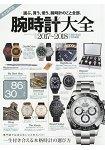 手錶大全 2017-2018年版