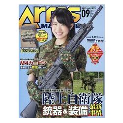 ARMS MAGAZINE 9月號2017附NAB48上西伶雙面大海報