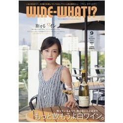WINE WHAT!? 9月號2017