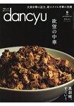 dancyu 美食指南 9月號2017