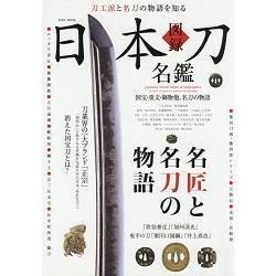 圖錄日本刀名鑑