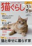 貓咪生活 9月號2017
