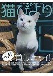 貓模樣寵物雜誌 9月號2017