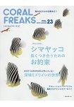 水族寵物玩家 Vol.23(2017年夏季號)