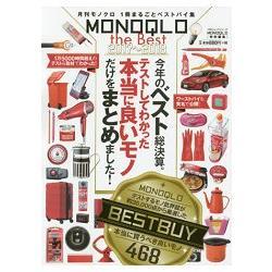 MONOQLO the BEST 2017-2018年版