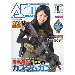 ARMS MAGAZINE 10月號2017附海報