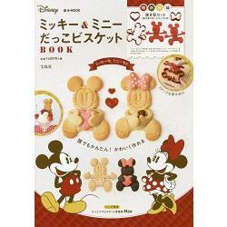 米奇與米妮抱抱餅乾模型與食譜特刊附米奇與米妮餅乾模型