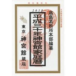 神宮館家庭曆 平成30年度