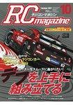 RC magazine  10月號2017