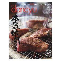 dancyu 美食指南 10月號2017