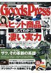 Goods Press 10月號2017