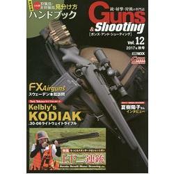 Guns & Shooting 槍支.射擊.狩獵情報專門誌 Vol.12