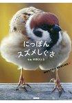 日本麻雀日常舉止寫真集-MOTTO!!SUZUME