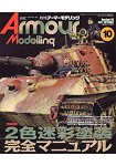 Armour Modelling 10月號2017