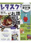 美生菜俱樂部 11月號2017附SNOOPY 史努比家計簿 2018年版.料理日曆