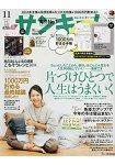 ThankYou!生活品味誌 11月號2017附海報
