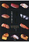 壽司-鑽研傳統技術