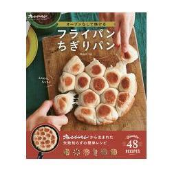 不用烤箱!用平底鍋烤手撕麵包