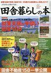 鄉村生活情報誌 11月號2017