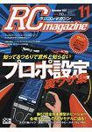 RC magazine  11月號2017