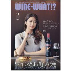WINE WHAT!? 11月號2017