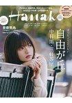 Hanako 10月26日/2017