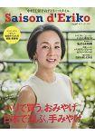 Saison d` Eriko-中村江里子日常風格 Vol.7