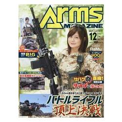 ARMS MAGAZINE 12月號2017附RaMu雙面大海報