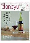 dancyu 美食指南 12月號2017
