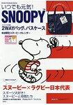 元氣滿滿!永遠和SNOOPY史努比在一起特刊附史努比×日本國家橄欖球隊聯名肩背輕量包.票卡夾.年曆